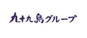 九十九島グループ