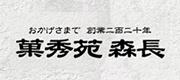菓秀苑 森長
