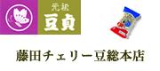 藤田チェリー豆