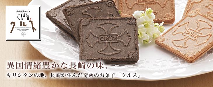 キリシタンの地、長崎が生んだ奇跡のお菓子「クルス」