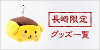 長崎限定グッズ
